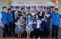 경산시공무원노동조합, 조합원 퇴임식 개최