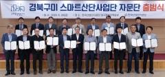 구미시, 스마트산단사업단 자문단 출범