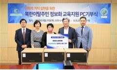 도로교통공단, 북한이탈주민 정보화 교육지원...PC 기부식 가져