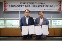 농정원-우체국쇼핑, 청년창업농 지원...우수 농특산물 소개