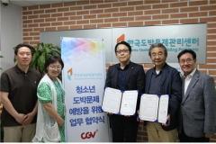 한국도박문제관리센터-CJ CGV, 청소년 도박문제 예방 `맞손`