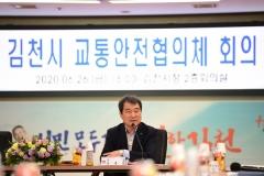 김천시, 교통안전협의체 회의 개최