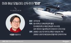 """이칠환 빈센 대표,'예비 오션스타 기업'선정…""""세계 친환경 선박 리더될 것"""""""