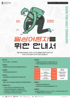 광주문화재단, 청년여행프로그램 '청년라이프디자인워크숍Ⅱ' 참여자 모집