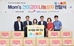 한국사회복지협의회-국민건강보험공단, 취약계층 위한 출산용품 지원