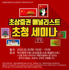 키움증권, 홍콩·중국 주식 온라인 세미나 개최