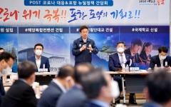 '민선7기 반환점' 이철우 도지사, 신산업특구 등 미래성장기반 마련