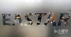 이스타항공 M&A관련 긴급 기자회견