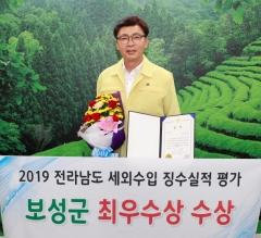 보성군, 전남도 세외수입 징수 종합평가 1위