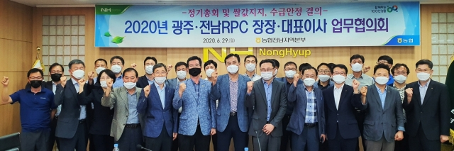 전남농협, 광주전남 RPC 장장·대표이사 업무협의회 개최