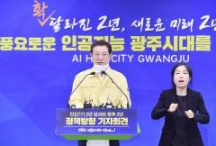 """""""새로운 2년은 정의롭고 풍요로운 '인공지능 광주시대' 개막"""""""