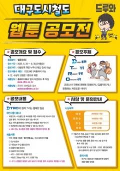 대구도시철도, 'DTRO 웹툰 공모전' 개최