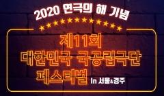 경주예술의전당, 7월 '제11회 대한민국 국공립극단 페스티벌'