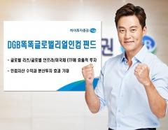 하이투자증권, 'DGB 똑똑 글로벌 리얼인컴 펀드' 추천