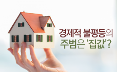 경제적 불평등의 주범은 '집값'?