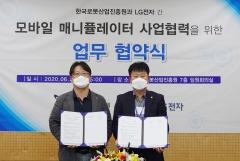 LG전자, 한국로봇산업진흥원과 자율주행로봇 안전성 높인다