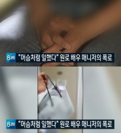 """'원로배우 갑질 폭로' 보도에 이순재 """"과장됐다"""" 기자회견 예고"""
