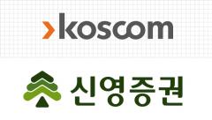 코스콤·신영증권, 국내 최초 AI기반 로보애널리스트 공동 개발