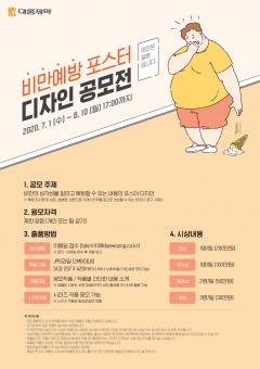 대웅제약, '비만예방 포스터 디자인 공모전' 개최