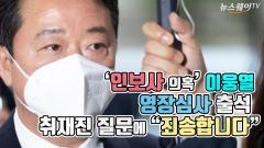 """'인보사 의혹' 이웅열, 영장심사 출석…취재진 질문에 """"죄송합니다"""""""