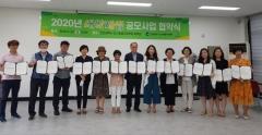인천도시공사-인천시 도시재생지원센터, '2020 새싹재생 공모사업 협약식' 개최