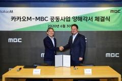 카카오M-MBC, 디지털 콘텐츠 사업 '맞손'