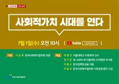 한국사회복지협의회, '공감토론 ON AIR' 정책토론회 개최