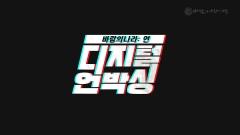넥슨, '바람의나라: 연' 온라인 쇼케이스 개최