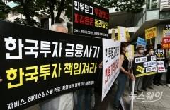 사모펀드사태 책임 금융사 강력징계 및 계약취소 결정 촉구 의견서 제출 기자회견
