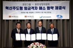 호반그룹, 450억원 규모 협력 업체 상생협력 프로그램 실시