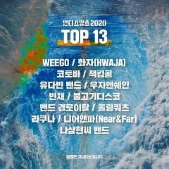 'X 더아이콘티비' 2020 인디스땅스 TOP13 선정 外