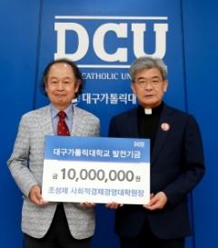 대구가톨릭대 조성제 원장, 대학발전기금 1천만원 기탁