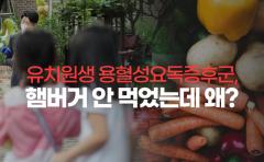 유치원생 용혈성요독증후군…햄버거 안 먹었는데 왜?