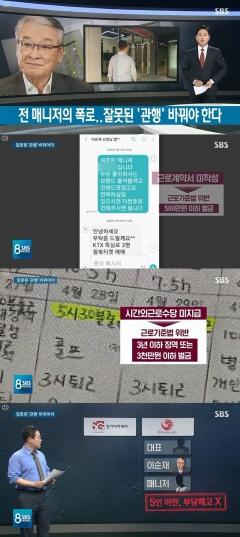 """'SBS 8뉴스' 이순재 매니저 관련 추가 보도…""""잘못된 관행 고쳐야"""""""