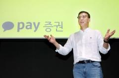 """카카오페이증권 김대홍 대표 """"일상 속 재미있는 투자 문화 확산"""""""