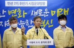 """김승수 전주시장, """"디지털·그린 뉴딜로 포스트 코로나 주도한다"""""""
