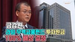 금감원, 라임 무역금융펀드 투자원금 '100% 배상 결정'