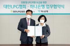 하나은행, 대한LPG협회와 친환경 LPG차량 보급 추진