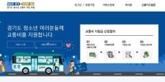 경기도서 '청소년 교통비 지원' 오늘(1일)부터 접수…연 최대 12만원
