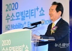 '2020 수소모빌리티+쇼' 개막식