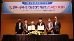 인천도시공사-한국환경산업기술원, `그린뉴딜 실현` 업무협약 체결