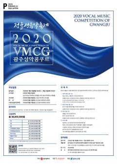 광주문화재단, '2020 광주성악콩쿠르' 오는 13일부터 접수