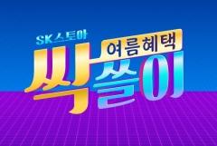 SK스토아, 7월 '여름혜택 싹쓸이' 프로모션
