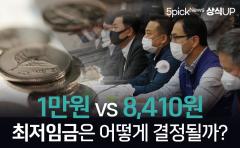 '1만원 vs 8,410원' 최저임금은 어떻게 결정될까?