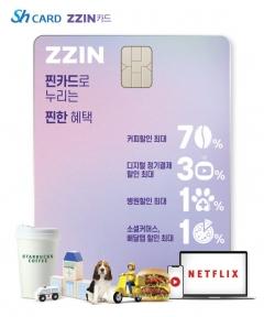 수협은행, 커피전문점 최대 70% 할인되는 신용카드 출시