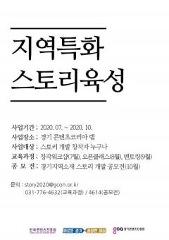 경기도 소재 이야기 발굴 '지역특화스토리 육성 지원사업' 운영 外