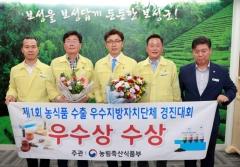 보성군, 농식품부 수출우수 지자체 경진대회 '우수상' 수상