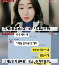 """'가혹행위 호소' 최숙현 선수 사망···체육회 """"관련자 엄중 조처"""""""