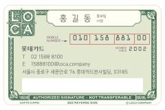 롯데카드, 1950년대 신용카드 디자인 적용 새 명함 공개