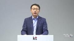 """구현모 KT 사장 """"5G 기회의 땅은 B2B"""""""